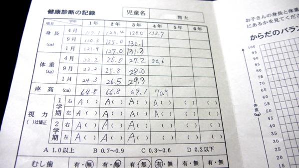 P1130261 - コピー