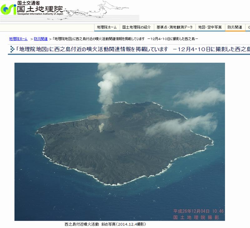 国土地理院、西之島の空撮写真を公開…東京ドームの49倍