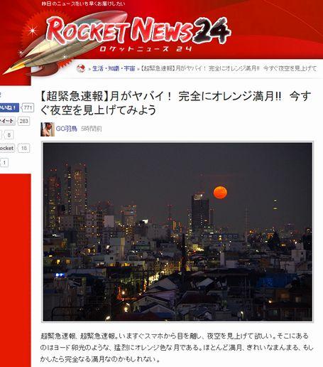 月がおかしい。月がヤバイ! 完全に真っ赤でオレンジ色…満月