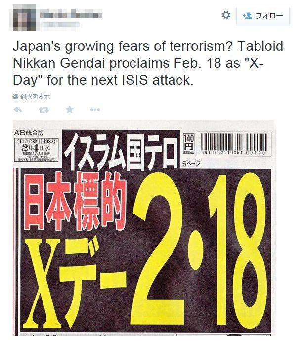 【イスラム国】日本標的テロのXデー「2月18日」