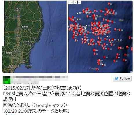三陸沖で地震が増加か…またもM6.1の地震