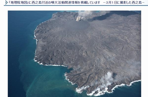 【西之島】標高137メートルに…陸地の拡大続く