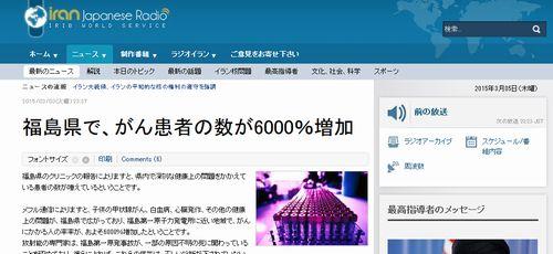 【福島】がん患者の数が6000%増加