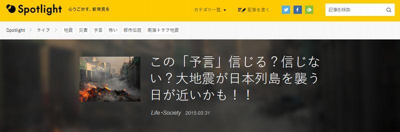 【ゲリー・ボーネルの予言】2015年4月12日にM9.2の東海大地震が起きる…その1週間後、東京にM8首都直下地震が襲う