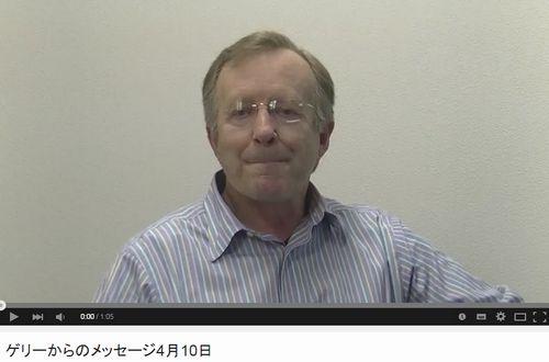 「巨大地震4月12日」を予言したゲリー・ボーネル氏がYouTubeにメッセージを公開