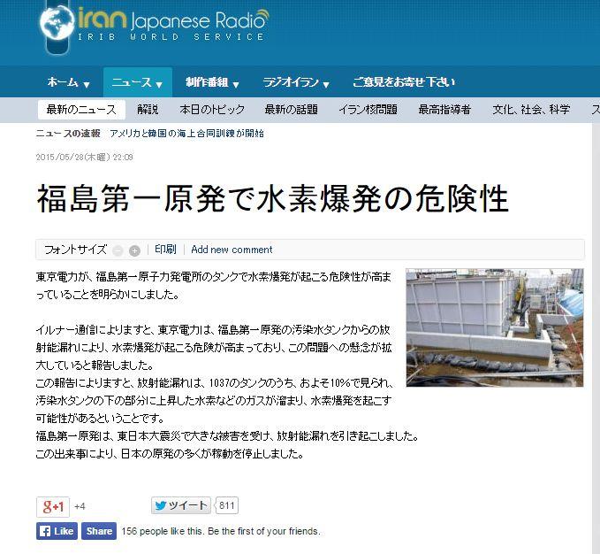 【福島第一原発】汚染水タンクから水素爆発の危険性があると海外メディアが報じる