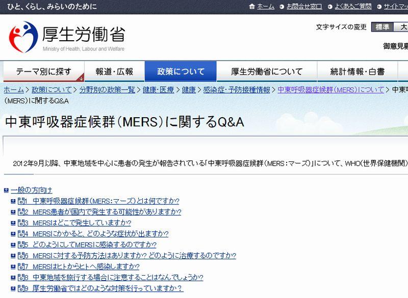 【MERS】厚生労働省「感染者の2メートル以内にいた者は濃厚接触者」として扱う