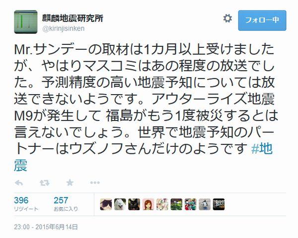 【フジテレビ】麒麟地震研究所が地震予知特集をしているMr.サンデーを批判! 「マスコミはあの程度」