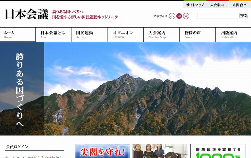 「日本会議」の英語版Wikipediaがヤバすぎる
