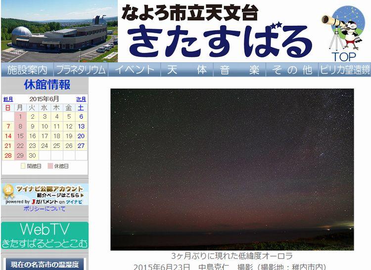 北海道で「オーロラ」を観測…今年2回目