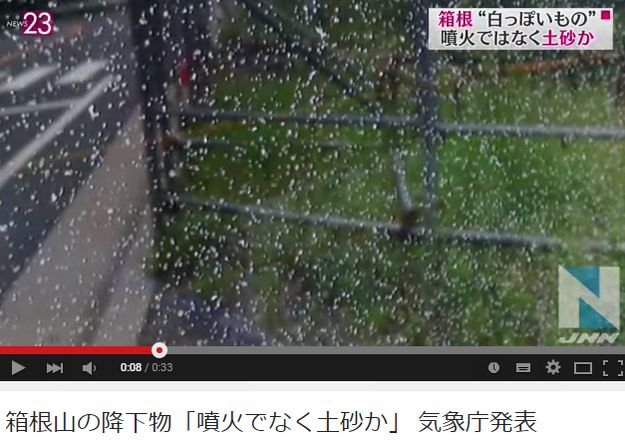 気象庁「箱根山の降下物は土砂を噴き上げたもので、噴火ではない」と発表