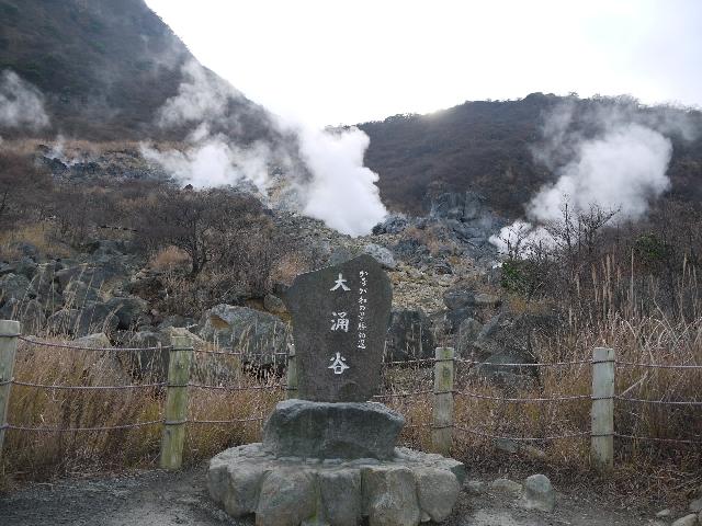 【箱根・大涌谷】箱根町の旅館など70軒がいまだ「温泉が止まったまま」…復旧の目処立たず