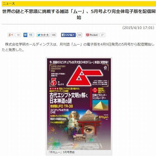 月刊ムー、電子版を配信!古代エジプト文明が解く日本神道の謎、名古屋にチュパカブラ、火星に恐竜など