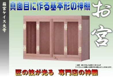 大きな御札や木札を入れる 神殿入れを使うと便利