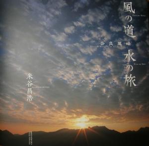 米谷昌浩『奈良大峰山脈 四季絵暦』『風の道 水の旅 奈良麗峰』  『米谷CLUB』
