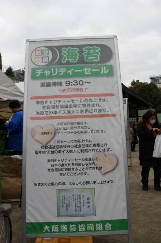 大阪天満宮 節分