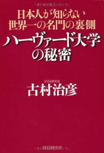 吉村治彦 ハーヴァード大学の秘密 日本人が知らない世界一の名門の裏側
