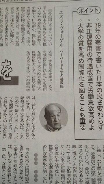 日経新聞 5月22日