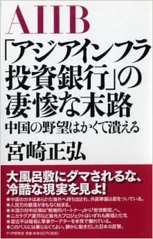 宮崎 正弘 AIIB「アジアインフラ投資銀行」の凄惨な末路