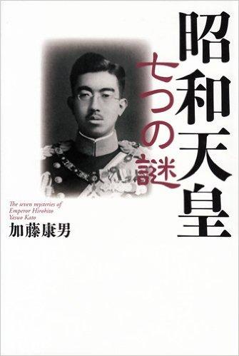 加藤康男 昭和天皇 七つの謎