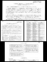 三菱電動車両サポート お知らせ