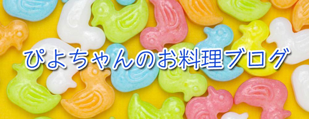 ぴよちゃんのお料理ブログ
