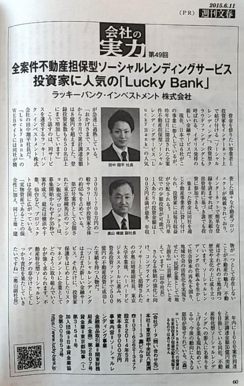 LuckyBank会社の流儀ブログ