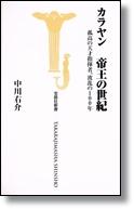 中川右介 「カラヤン帝王の世紀」 の読書感想♪