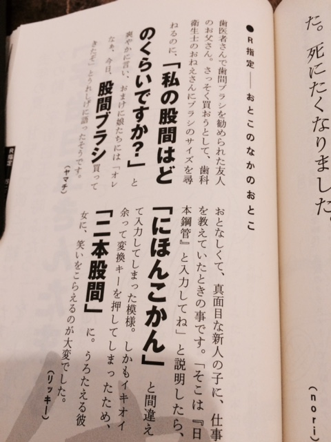iimachigai.jpg