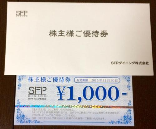 SFPダイニング_2015④