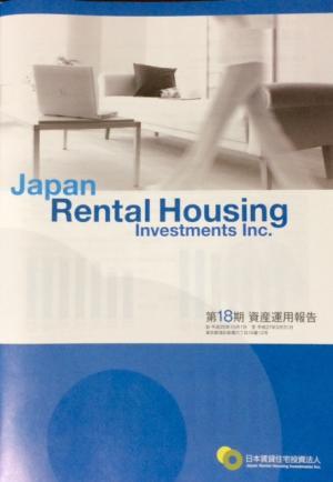 日本賃貸住宅投資法人_2015