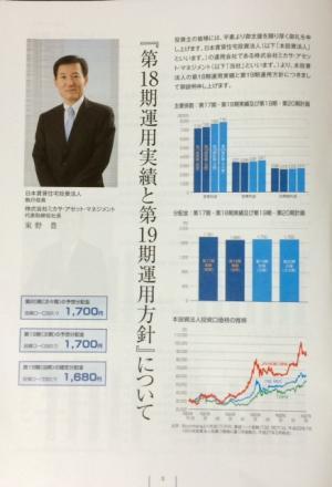日本賃貸住宅投資法人_2015③