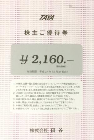 田谷_2015③
