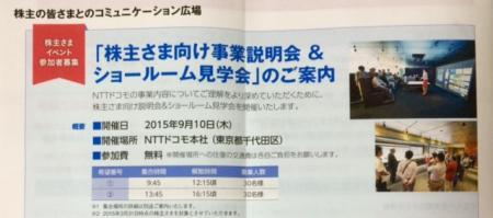 NTTドコモ_2015③