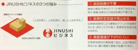 日本商業開発_2015③