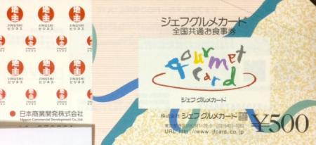 日本商業開発_2015④