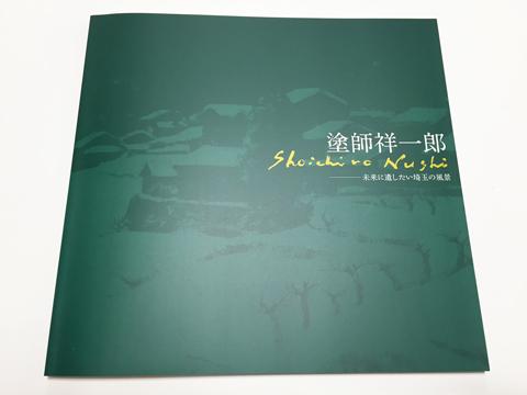 nushi_zuroku_0618_3.jpg