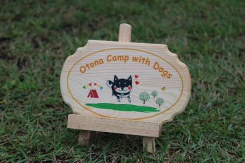 柴吉ちゃんと楽ウマキャンプをしたよ!