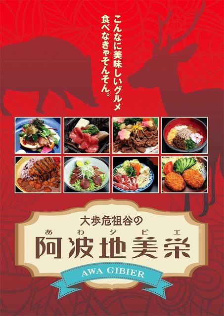 s-miyoshi_jibie.jpg