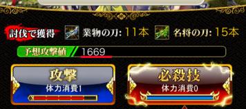 攻撃値は1669