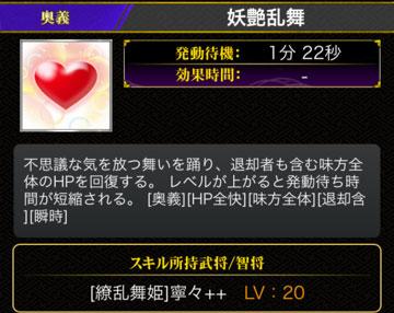 妖艶乱舞LV20