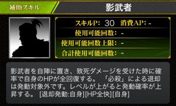 影武者スキル