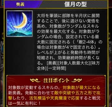 偃月の型(スキル詳細)