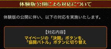 決闘→協闘に