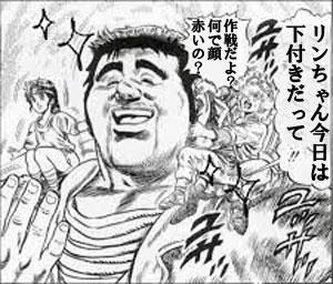 下付きフドウ(エロ)