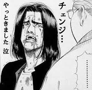 チェンジキタ━(゚∀゚)━!