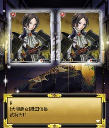 織田信長R×2