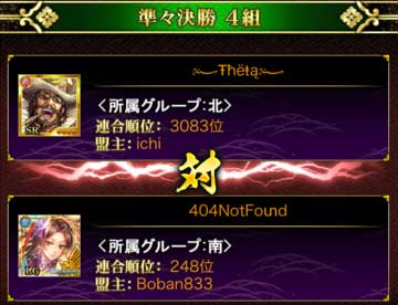 シータ-VS404NOT-FOUND