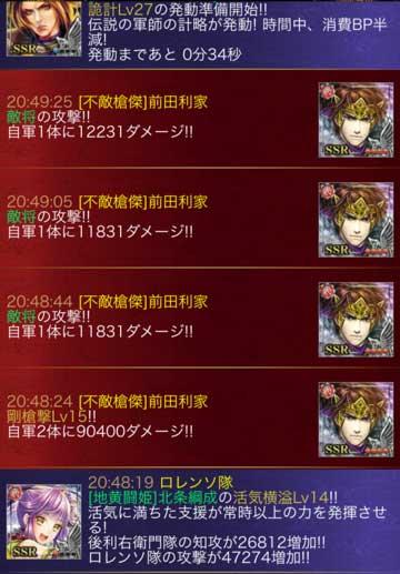 協闘1ログ目