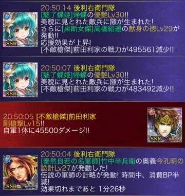 協闘2ログ目